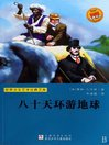 世界少年文学经典文库:八十天环游地球(Famous children's Literature:Around the World in 80 Days ) (eBook)